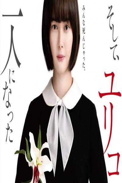 soshite-yuriko-wa-hitori-ni-na