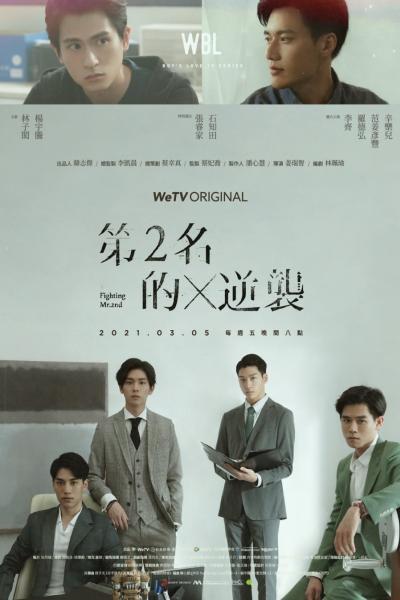 we-best-love-fighting-mr-2nd-2-ซับไทย