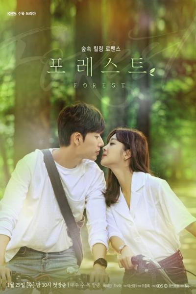 forest-2020-ปร-พากยไทย