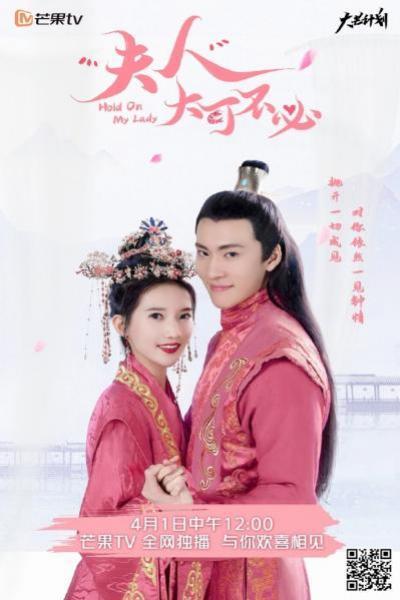 hold-on-my-lady-2021-ร-ซับไทย