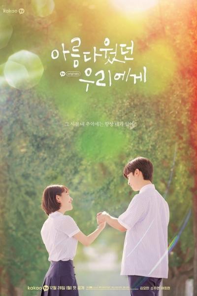 a-love-so-beautiful-2020-ซับไทย