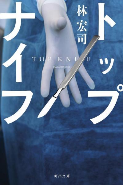 top-knife-tensai-nougekai-no-j-ซับไทย