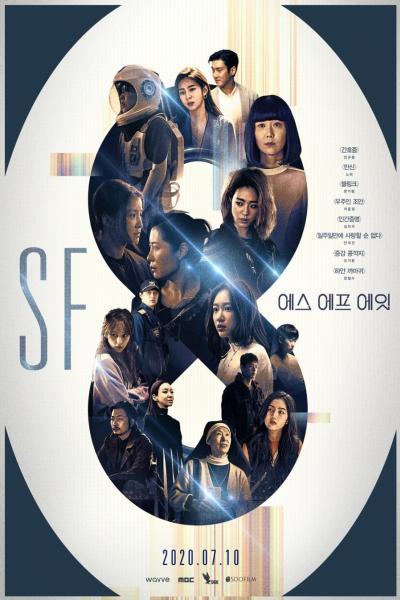 sf8-2020-พากยไทย