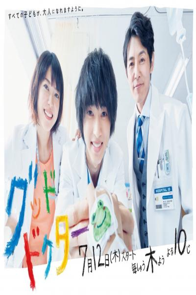 good-doctor-japan-2018