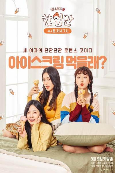 just-one-bite-season-2-2019-ซับไทย