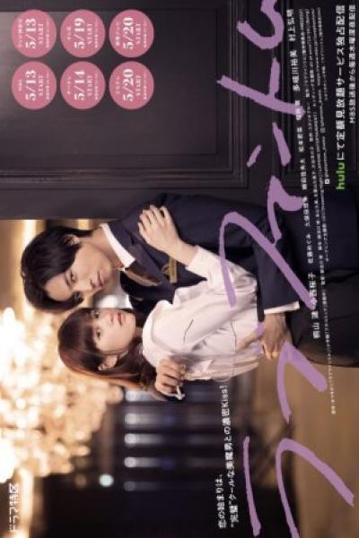 love-is-phantom-2021-ร-ซับไทย