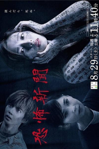 kyoufu-shinbun-2020-ห%